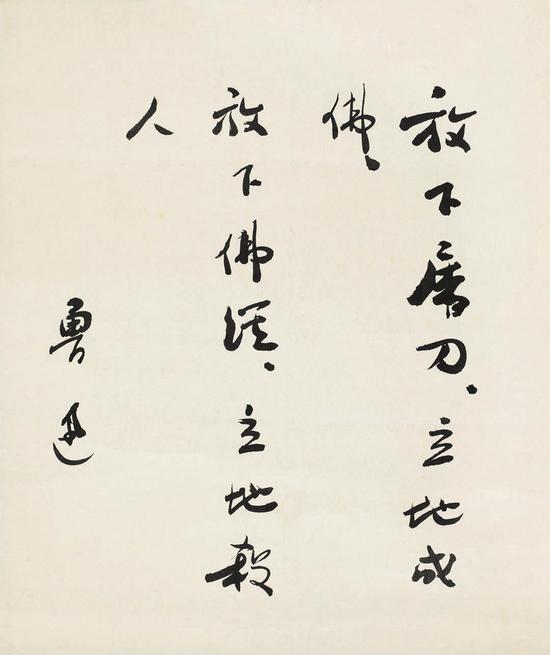 鲁迅 (1881-1936)  行书偈语