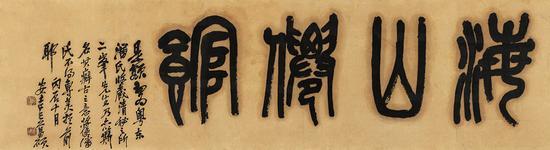 """吴昌硕 (1844-1927) 篆书""""海山仙馆"""""""