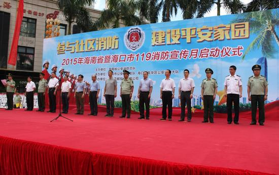 2015年海南省暨海口市119消防宣传月活动启动仪式现场