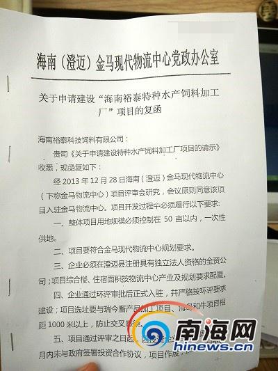 海南裕泰饲料厂搬迁用地手续正在完善。南海网记者 姜飞 摄