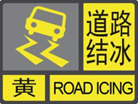 黑龙江省气象台发布道路结冰黄色预警信号