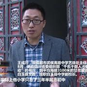 援藏教師:為自己感到驕傲