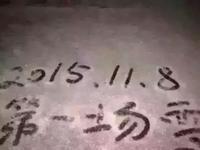 哈尔滨9日雨夹雪来去匆匆 本周气温忽高忽低