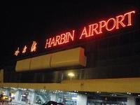 因哈尔滨降雪 太平国际机场30个航班受影响