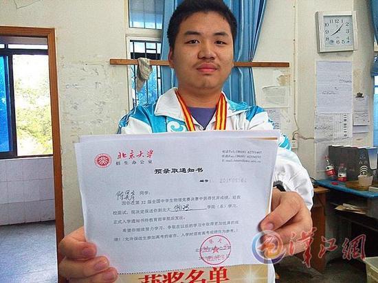 他还带回来了北京大学预录取通知书.图片