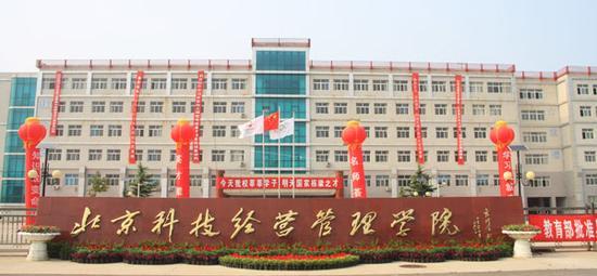 北京科技经营管理学院大门(资料图)