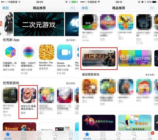 图2:App Store官方首页推荐