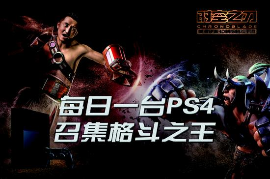 图3:百台PS4召集格斗之王