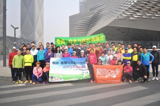 2015大连国际马拉松锻炼营