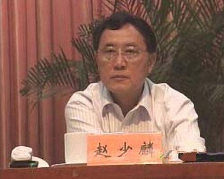 江苏省原来省委常委、省委秘书长赵少麟退休八年后,仍然被查。