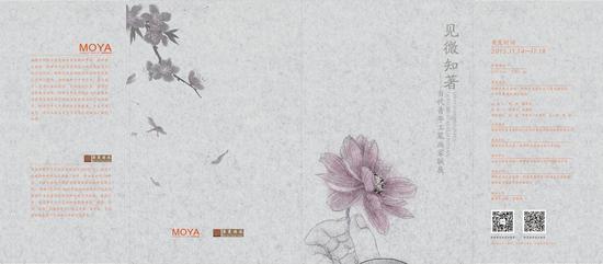 """""""见微知著——当代青年工笔画家联展"""" 海报"""