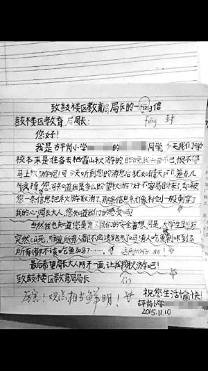 南京小学生写信向教育局长吐槽