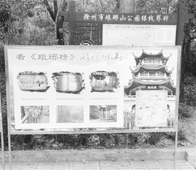 琅琊山景区内展出的宣传展板。