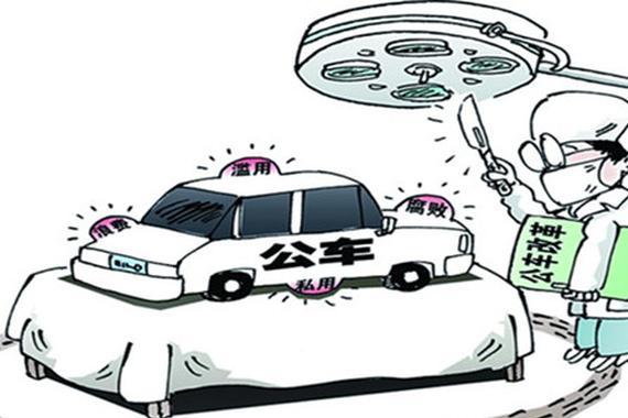 发改委:中央和事业单位车改方案即将出台