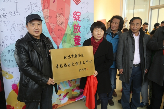 北京中国书画协会副会长吴润衡为晨光脑瘫儿童康复中心题写匾额图片