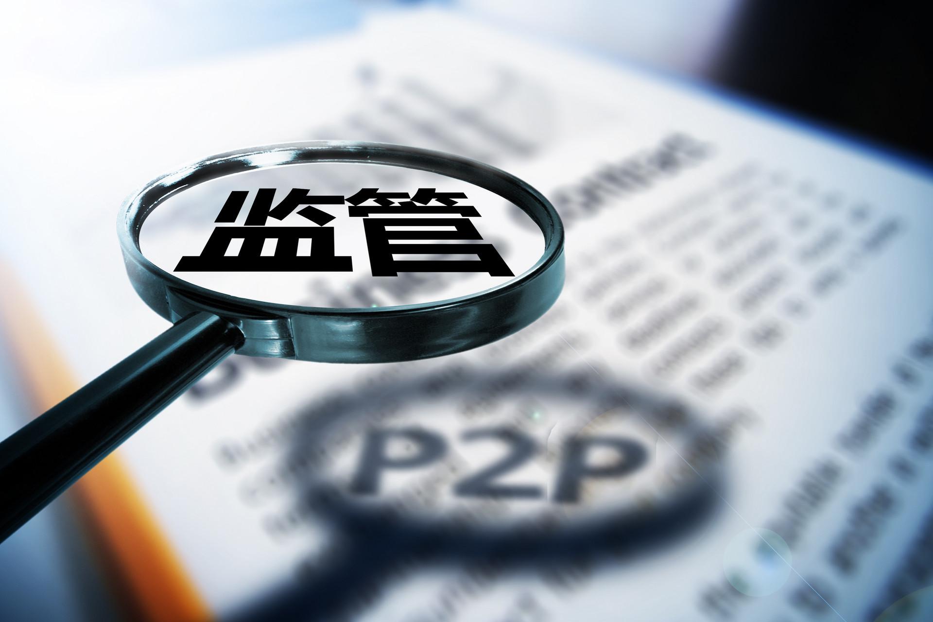 网贷再面监管风暴  山东省将取缔全部未通过验收的P2P网贷业务