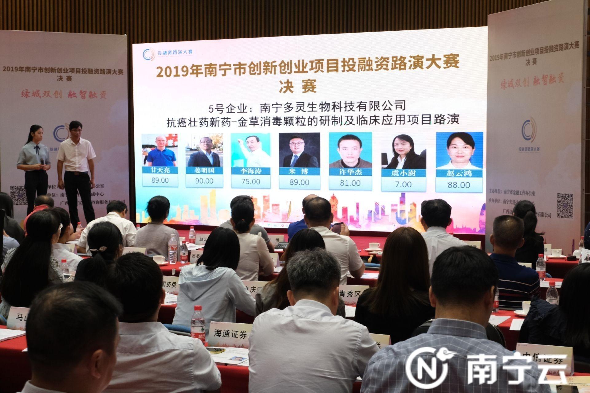 南宁市创新创业项目投融资路演大赛决赛完美收官