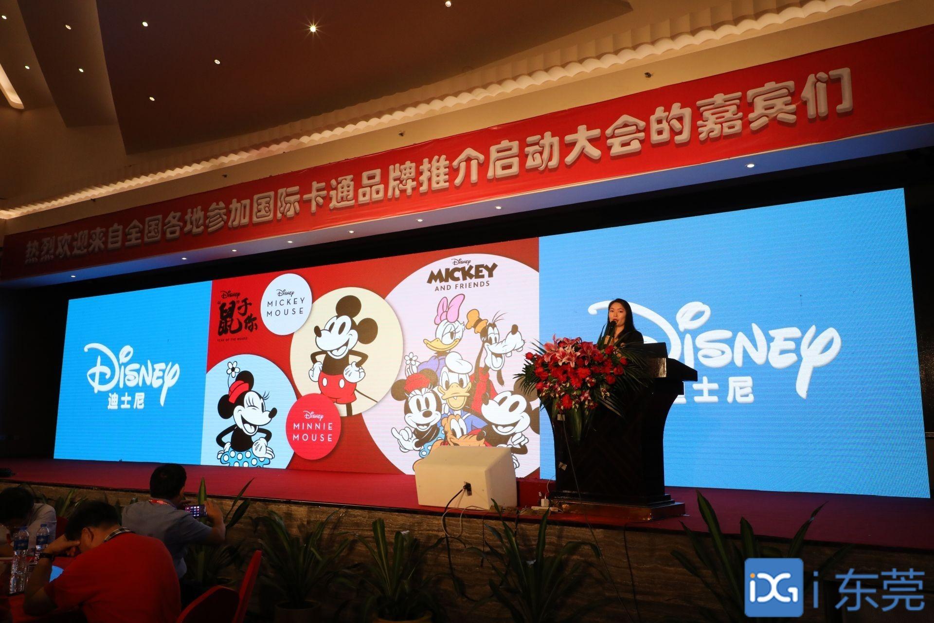 国际卡通品牌推介启动大会在莞举行