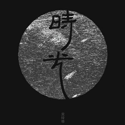 黄绮珊 用20年北京《时光》慰藉城市抑郁人