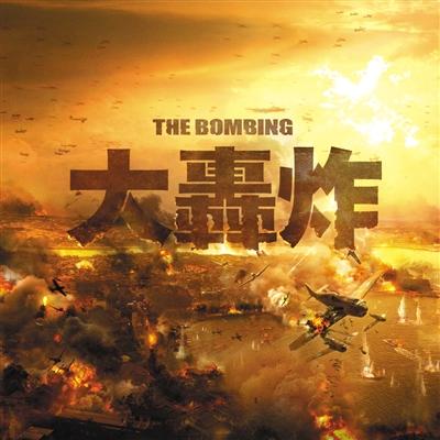 《大轰炸》北美上映,范冰冰戏份9秒