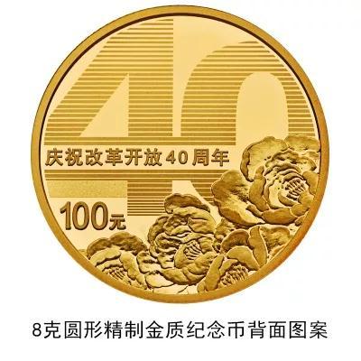 资料图:改革开放币8克圆形金质纪念币。<p align=