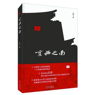 京西之南,绵延不断的红色传承