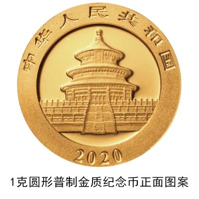 央行将发行2020版熊猫金银纪念币 一套12枚(图)