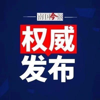 快讯!广西发布最新人事任免!