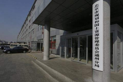 图片来源:北京市规划国土委提供