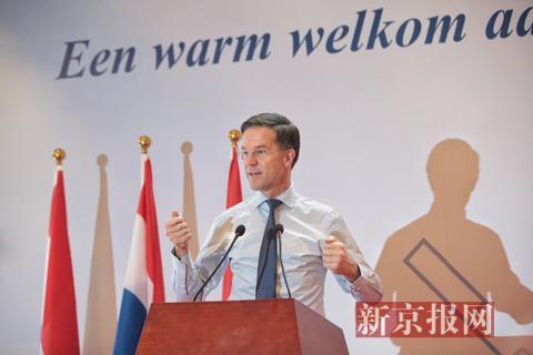 荷兰首相马克•吕特讲话。新京报记者 朱骏 摄