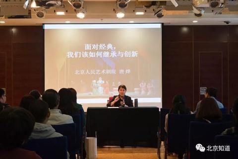 人艺导演唐烨解密经典话剧的台前幕后