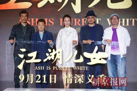 《江湖儿女》定档9.21 贾樟柯率主创现场豪饮还原片中画面
