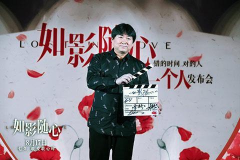 《如影随心》定档七夕节 霍建起称选陈晓当男主角因其颜值高