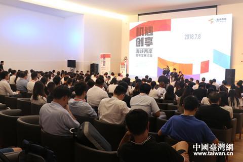 两岸青年企业家代表杭州分享创业履历