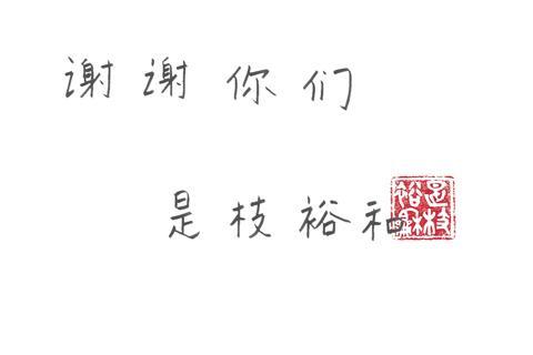 《小偷家族》定档8月3日 是枝裕和手写赠言感谢中国观众