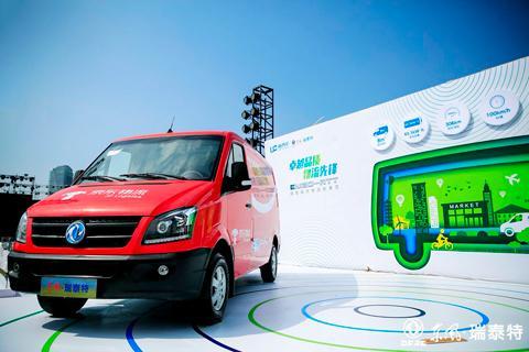 纯电动城市物流配送车东风·瑞泰特EM30-RTT上市 售价17.98万元