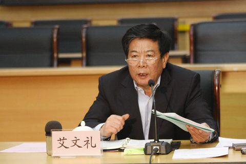 河北省政协原副主席艾文礼涉嫌严重违纪违法被查