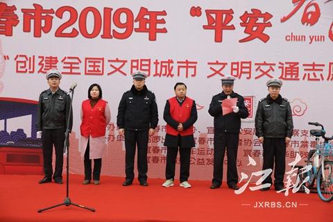 平安春运 绿色出行——宜春交警举办春运启动仪式