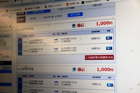 日韩往返机票跌至65元 日本网友:那里太危险给钱也不去