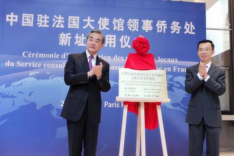 中国驻法国大使馆领事侨务处新址启用