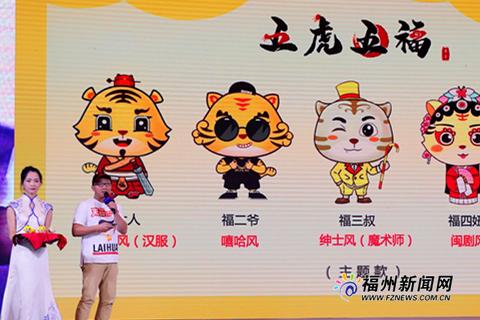 """中国闽侯文旅高峰论坛举行 """"五虎五福""""文创IP形象发布"""