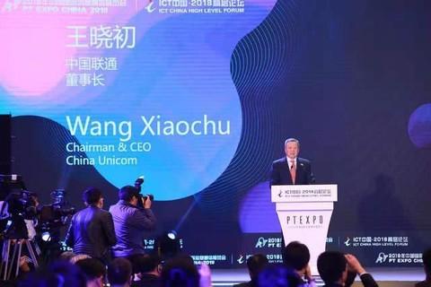 中国联通王晓初:共建共享5G网络峰值速率已达全球现网最高