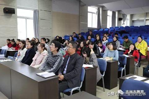 吉林市第五中学开展班主任心理培训