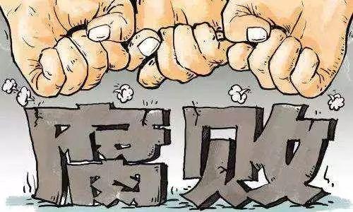 山西省纪委监委公开曝光近期查处的6起违纪违法案件