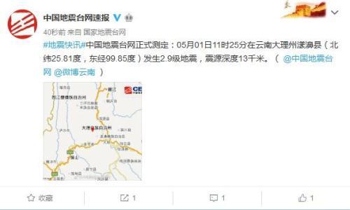云南大理州漾濞县发生2.9级地震 震源深度13千米
