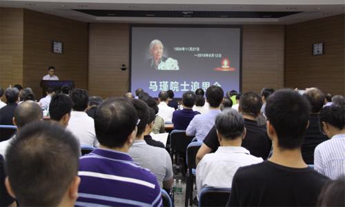 高山仰止 景行行止——马瑾院士追思会在中国地震局地质研究所举行