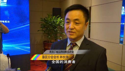 黑龙江品牌研究院、黑龙江省品牌战略促进会还携手黑龙江广播电视台都市频道共同策划大型电视品牌专题栏目——《龙江品牌 中国力量》