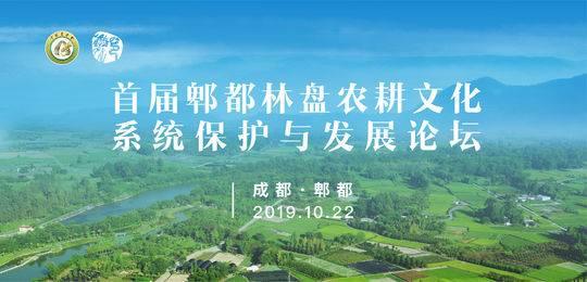 聚焦川西林盘保护与发展 第六届全国农业文化遗产大会在成都市郫都区举行