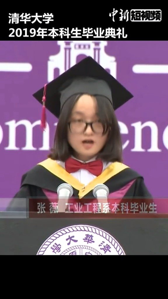 寒门女孩清华毕业典礼上发言:用一年不长的时间