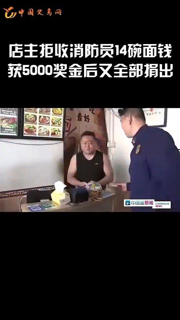 浙江宁波14名消防员凌晨1点出警归来后到一家面店吃面